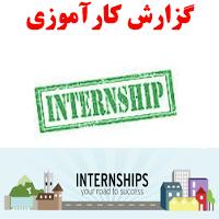 گزارش کارآموزی بررسی سیستم KTDSS (مركز تلفن شهید منتظری)