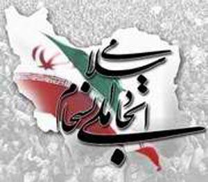 دانلود تحقیق اتحاد ملی و انسجام اسلامی از دیدگاه آیات و روایات اسلامی