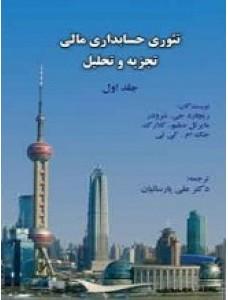 پاورپوینت فصل ششم کتاب تئوری حسابداری مالی (جلد اول) شرودر و همکاران ترجمه پارسائیان