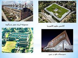 تحلیل و بررسی پروژه هایی در زمینه معماری پایدار