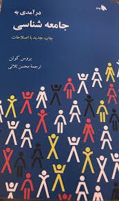 پاورپوینت فصل ششم کتاب درآمدی به جامعه شناسی تالیف بروس کوئن ترجمه محسن ثلاثی با موضوع گروههای اجتماعی