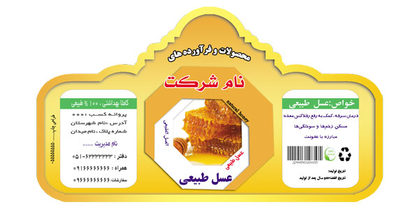 لیبل قالب دار عسل طبیعی (لیبل عسل قالبدار)