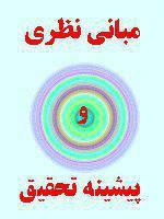 دانلود مبانی نظری و سوابقی پژوهشی مدیریت استراتژیک منابع انسانی (فصل2)